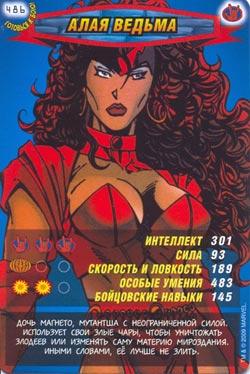 Человек паук Герои и злодеи - Алая ведьма. Карточка№486
