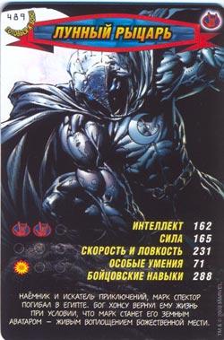Человек паук Герои и злодеи - Лунный рыцарь. Карточка№489