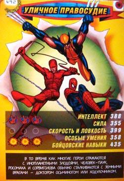 Человек паук Герои и злодеи - Уличное правосудие. Карточка№492