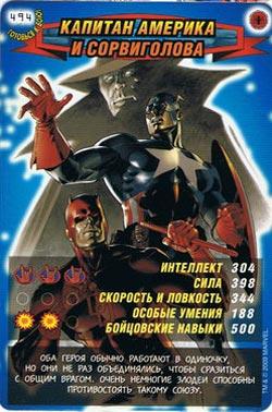 Человек паук Герои и злодеи - Капитан Америка и Сорвиголова. Карточка№494
