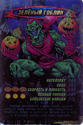 Человек паук Герои и злодеи - Зеленый гоблин. Карточка№5