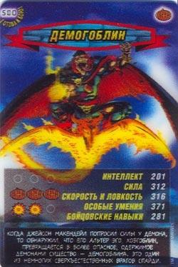 Человек паук Герои и злодеи - Демогоблин. Карточка№500