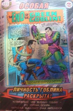 Человек паук Герои и злодеи - Личность Гоблина раскрыта!. Карточка№501