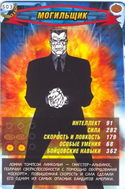 Человек паук Герои и злодеи - Могильщик. Карточка№503