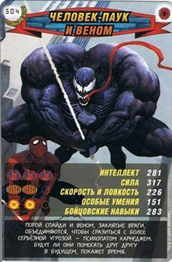Человек паук Герои и злодеи - Человек-Паук и Веном. Карточка№504