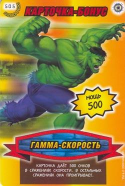 Человек паук Герои и злодеи - Гамма-скорость. Карточка№505