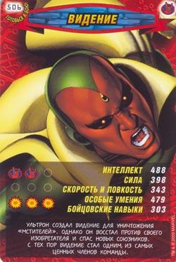 Человек паук Герои и злодеи - Видение. Карточка№506