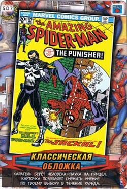 Человек паук Герои и злодеи - THE PUNISHER. Карточка№507