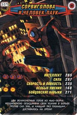 Человек паук Герои и злодеи - Сорвиголова и Человек-Паук. Карточка№509