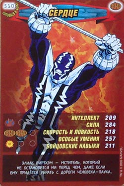 Человек паук Герои и злодеи - Сердце. Карточка№510