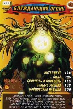 Человек паук Герои и злодеи - Блуждающий Огонь. Карточка№513