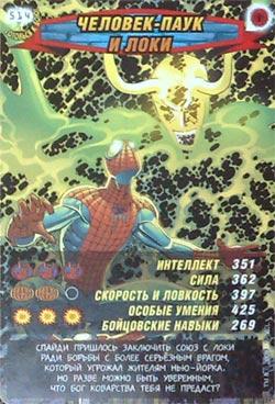 Человек паук Герои и злодеи - Человек-паук и Локи. Карточка№514
