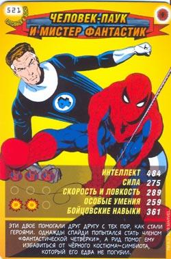 Человек паук Герои и злодеи - Человек-Факел и Человек-Паук. Карточка№521