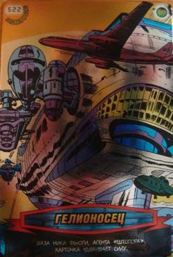 Человек паук Герои и злодеи - Гелионосец. Карточка№522