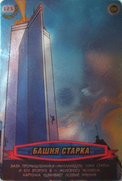 Человек паук Герои и злодеи - Башня Старка. Карточка№525
