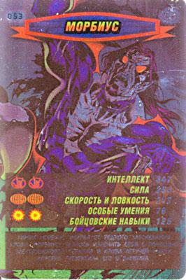 Человек паук Герои и злодеи - Морбиус. Карточка№53
