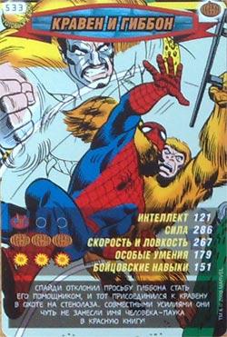 Человек паук Герои и злодеи - Кравен и Гибон. Карточка№533
