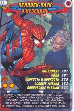 Человек паук Герои и злодеи - Человек-Паук и Иезекиль. Карточка№534
