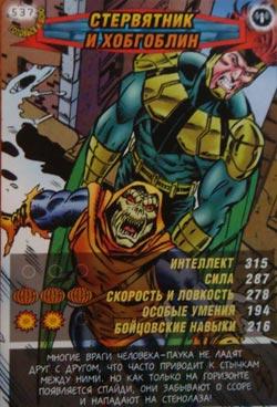 Человек паук Герои и злодеи - Стервятник и Хобгоблин. Карточка№537