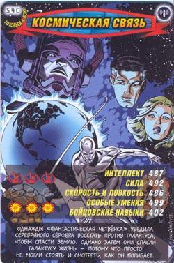 Человек паук Герои и злодеи - Космическая связь. Карточка№540