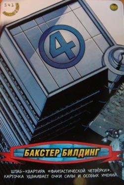 Человек паук Герои и злодеи - Бакстер билдинг. Карточка№541