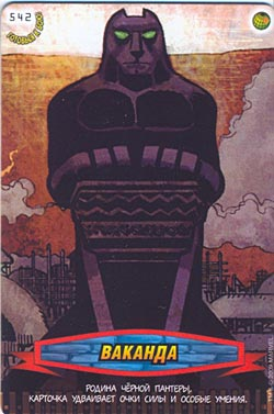 Человек паук Герои и злодеи - Ваканда. Карточка№542