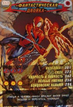 Человек паук Герои и злодеи - Фантастическая двойка. Карточка№543