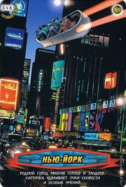 Человек паук Герои и злодеи - Нью-Йорк. Карточка№548