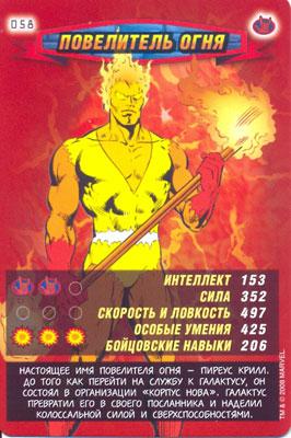 Человек паук Герои и злодеи - Повелитель огня. Карточка№58