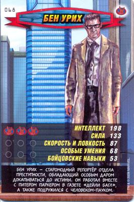 Человек паук Герои и злодеи - Бен Урих. Карточка№68