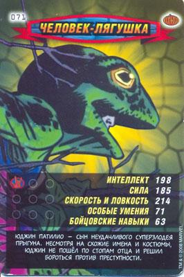 Человек паук Герои и злодеи - Человек-лягушка. Карточка№71