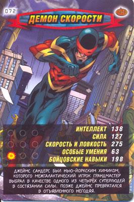 Человек паук Герои и злодеи - Демон скорости. Карточка№72
