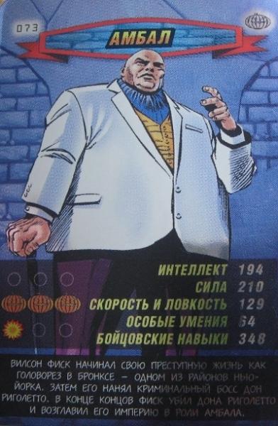 Человек паук Герои и злодеи - Амбал. Карточка№73