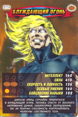 Человек паук Герои и злодеи - Блуждающий огонь. Карточка№74