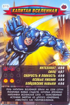 Человек паук Герои и злодеи - Капитан Вселенная. Карточка№75