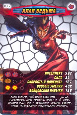 Человек паук Герои и злодеи - Алая Ведьма. Карточка№76