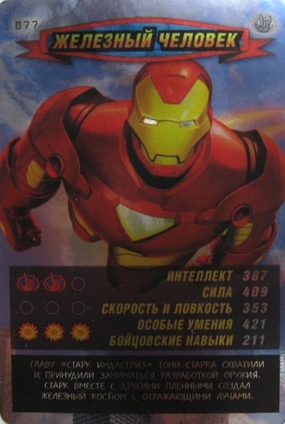 Человек паук Герои и злодеи - Железный человек. Карточка№77