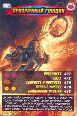 Человек паук Герои и злодеи - Призрачный гонщик. Карточка№78