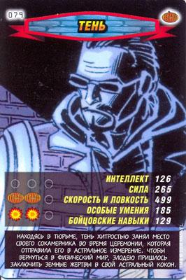 Человек паук Герои и злодеи - Тень. Карточка№79