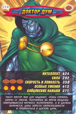 Человек паук Герои и злодеи - Доктор Дум. Карточка№8