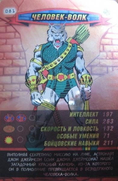 Человек паук Герои и злодеи - Человек-волк. Карточка№81