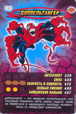 Человек паук Герои и злодеи - Доппельгангер. Карточка№82