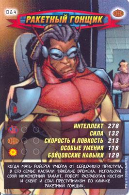 Человек паук Герои и злодеи - Ракетный гонщик. Карточка№84