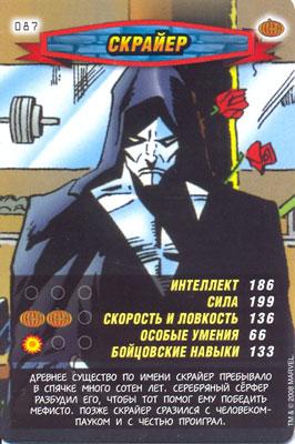 Человек паук Герои и злодеи - Скрайер. Карточка№87