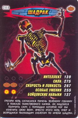 Человек паук Герои и злодеи - Шадрак. Карточка№88