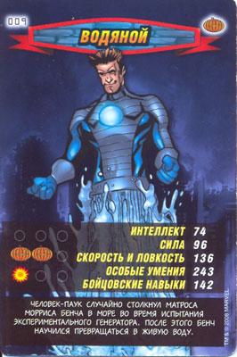 Человек паук Герои и злодеи - Водяной. Карточка№9