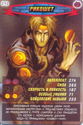 Человек паук Герои и злодеи - Рикошет. Карточка№92
