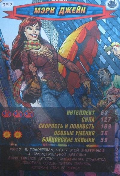 Человек паук Герои и злодеи - Мэри Джейн. Карточка№97