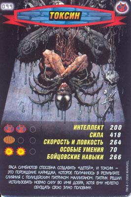 Человек паук Герои и злодеи - Токсин. Карточка№99