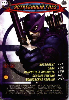 Человек паук Герои и злодеи 3 - Ястребиный глаз. Карточка№551